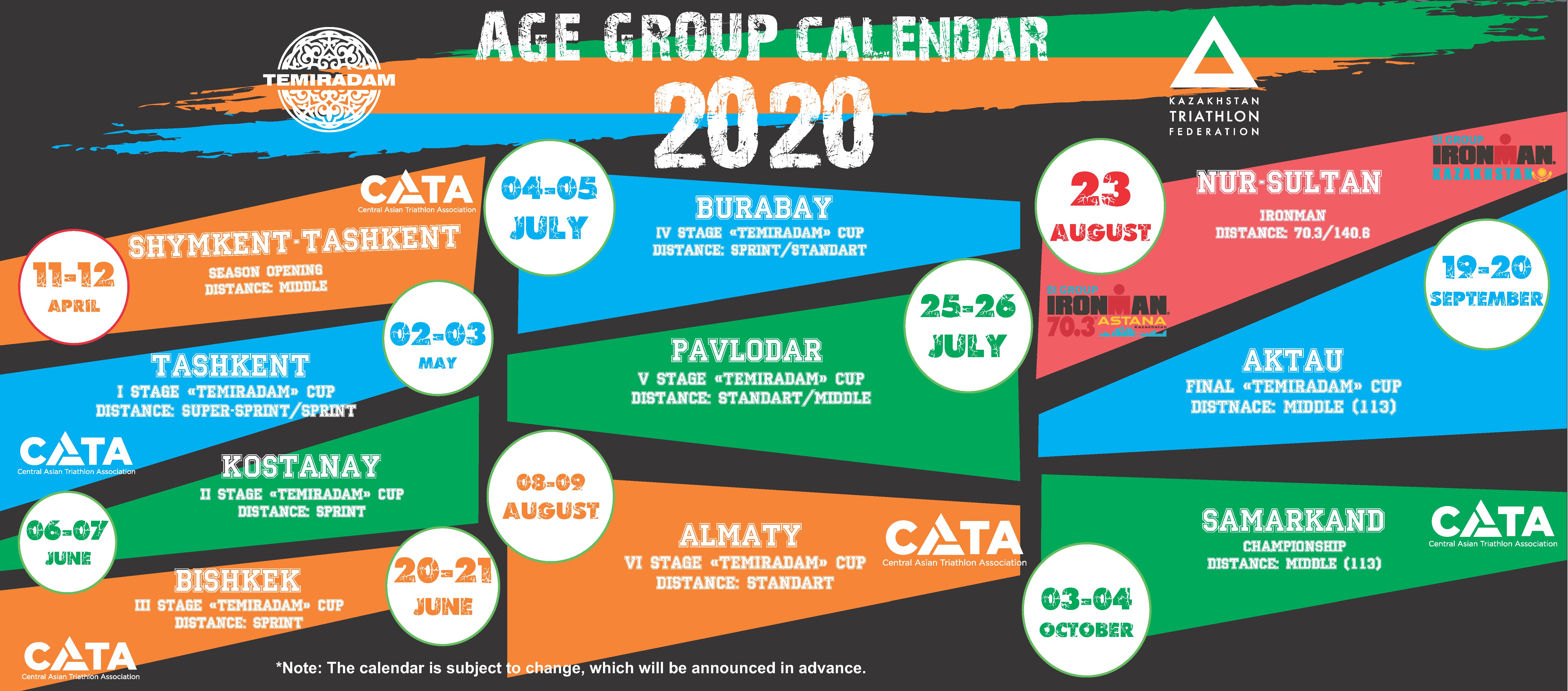 Календарь соревнований на 2020 год – Age Group