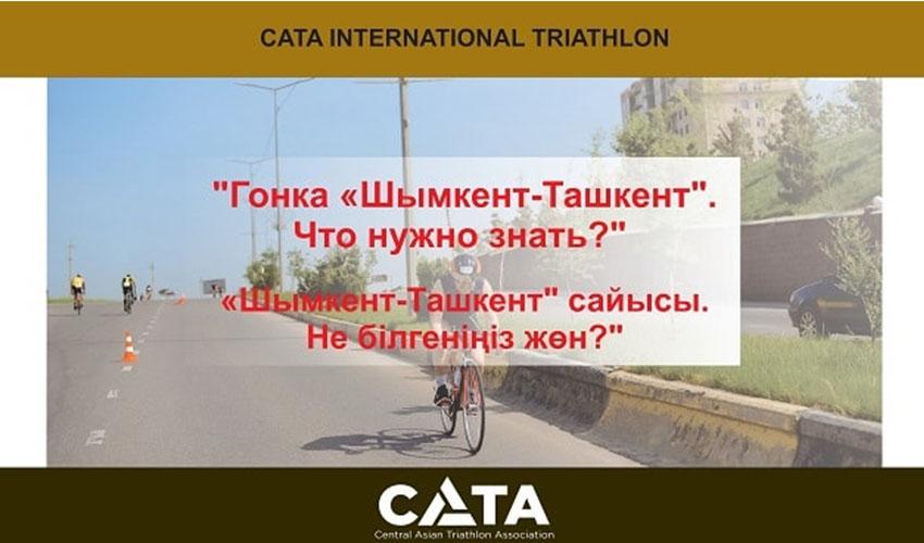 ЧТО НУЖНО ЗНАТЬ О СТАРТЕ – ОТКРЫТИЕ СЕЗОНА CATA INTERNATIONAL TRIATHLON?!