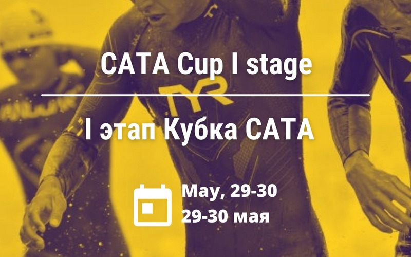 СATA Cup I stage in Tashkent is postponed to May 29-30, 2021